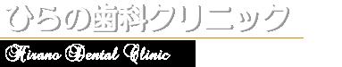 姫路市 歯医者/歯科|兵庫県姫路市揖保郡太子町 ひらの歯科クリニック